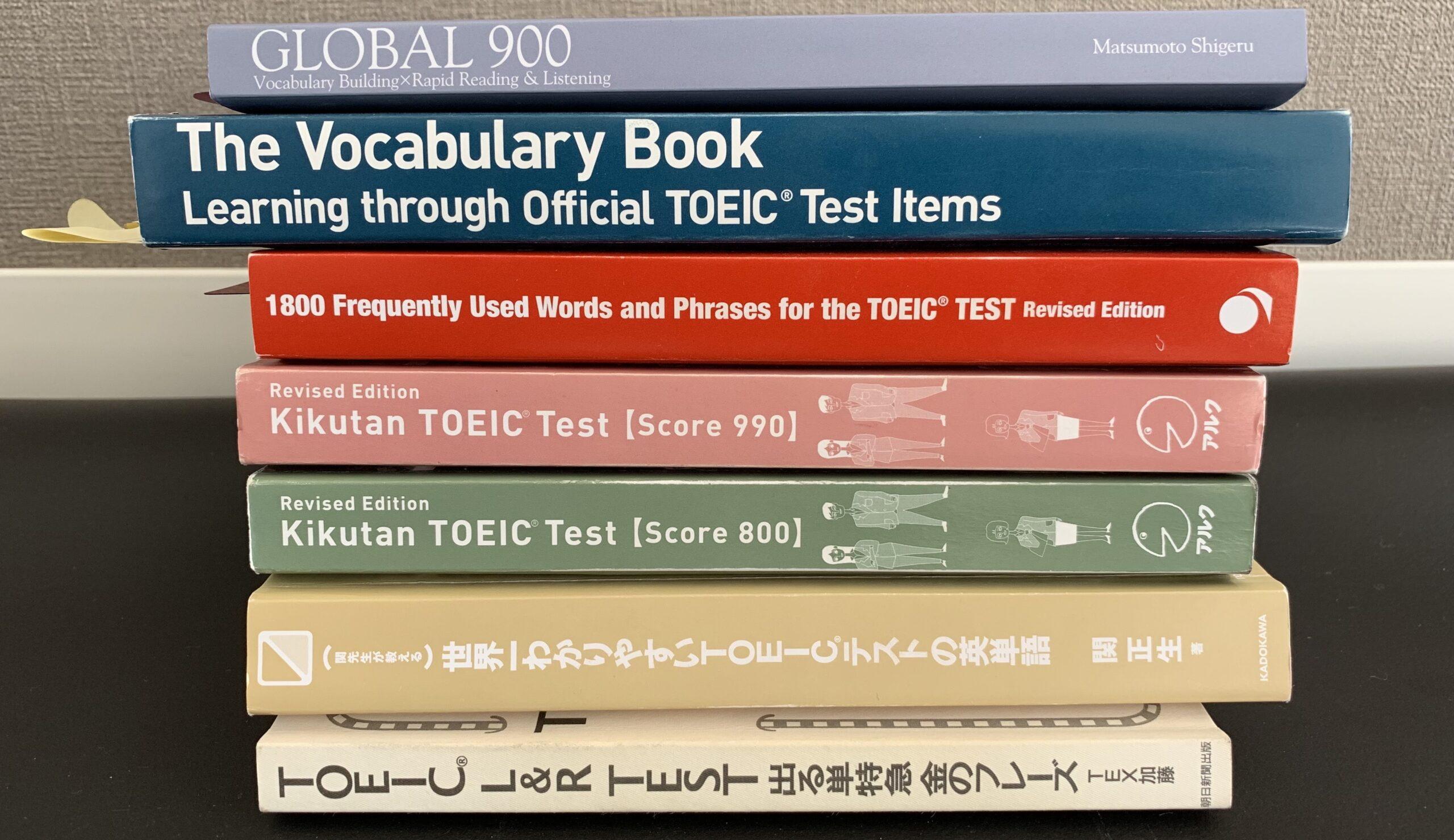 【❶単語編】TOEIC875点を取得したときの勉強方法と使用した教材一覧