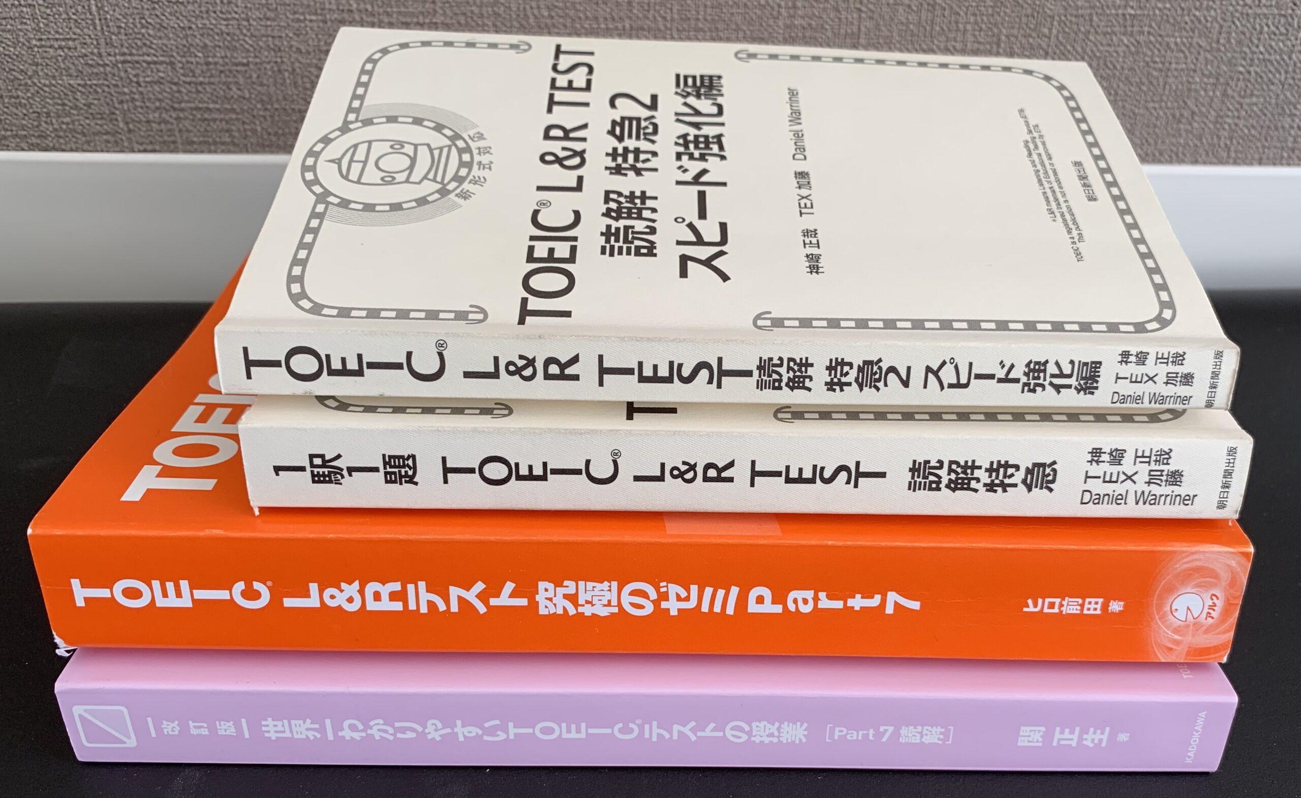 【❸読解編】TOEIC875点を取得したときに使用した教材一覧