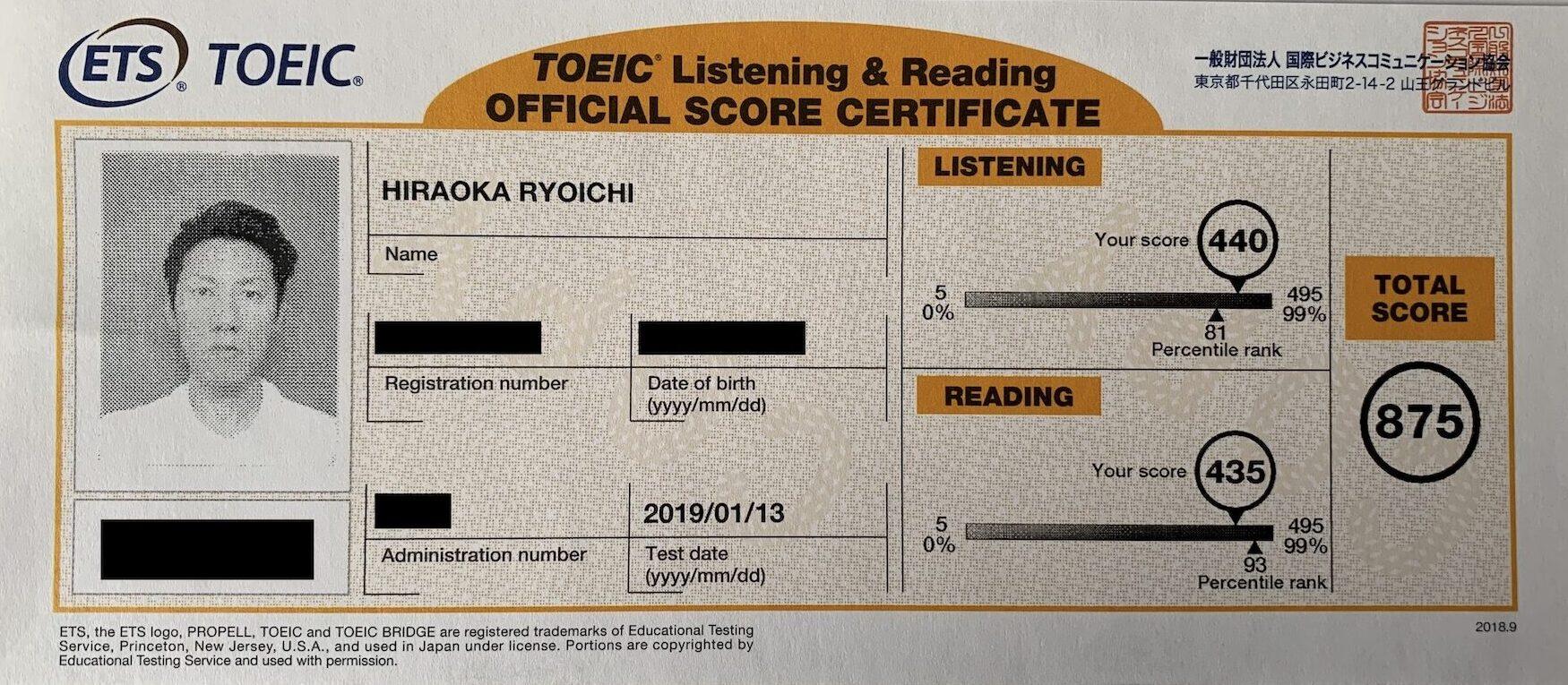TOEIC600点台から875点まで伸ばした勉強方法