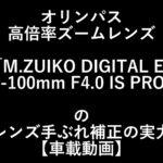 オリンパス「M.ZUIKO DIGITAL ED 12-100mm F4.0 IS PRO」のレンズ手振れ補正の実力【車載動画】