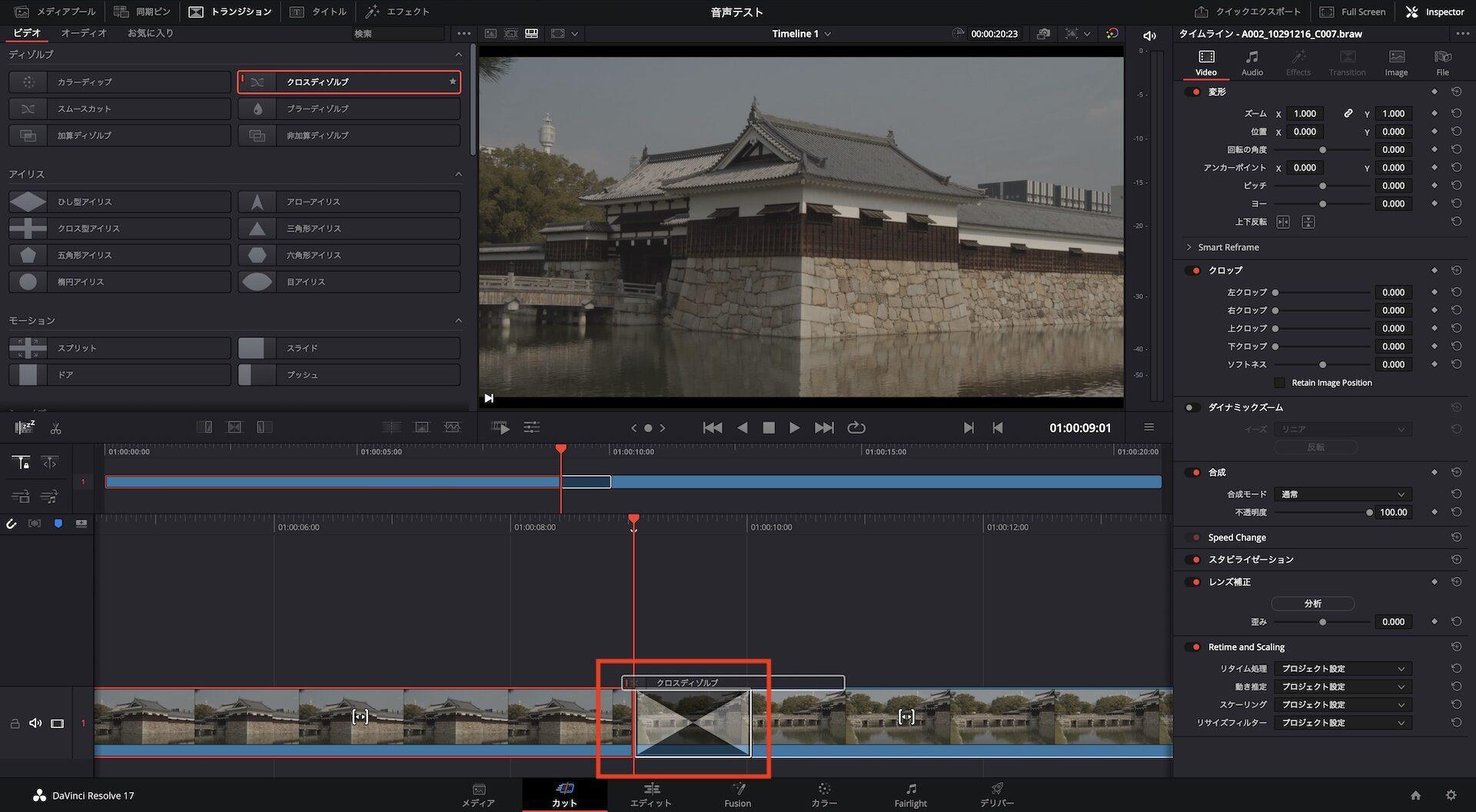 【動画編集】トランジションを使うためには、クリップを1秒分、短くする必要がある