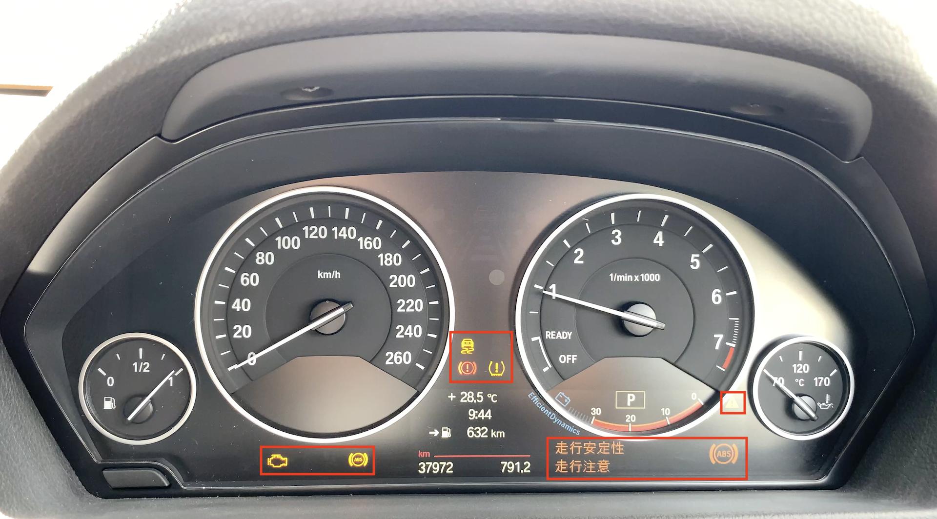 【故障】BMW320i(F30)にて、「走行安定性」「走行注意」の異常ランプが点灯し、さまざまな警告が表示された!