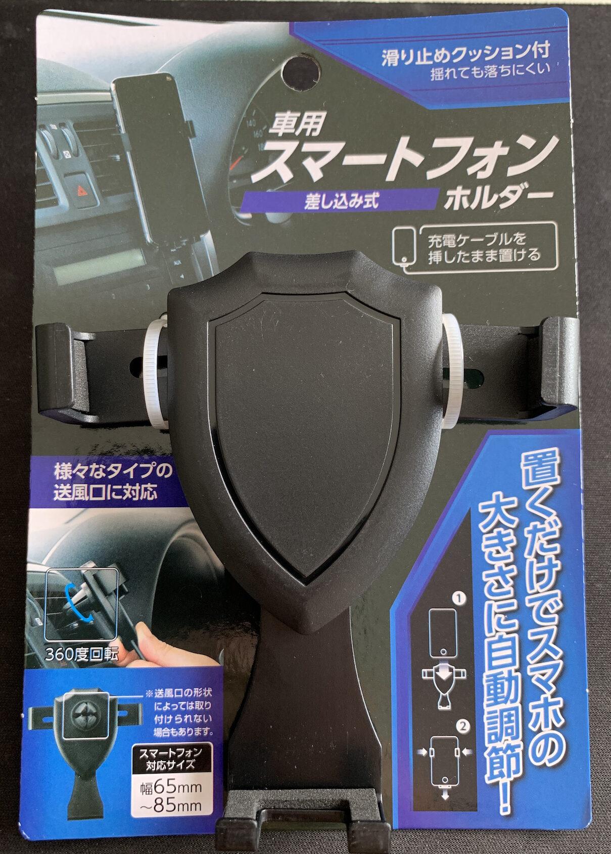 【レビュー】ダイソーの車用スマートフォンホルダーを買ってみた