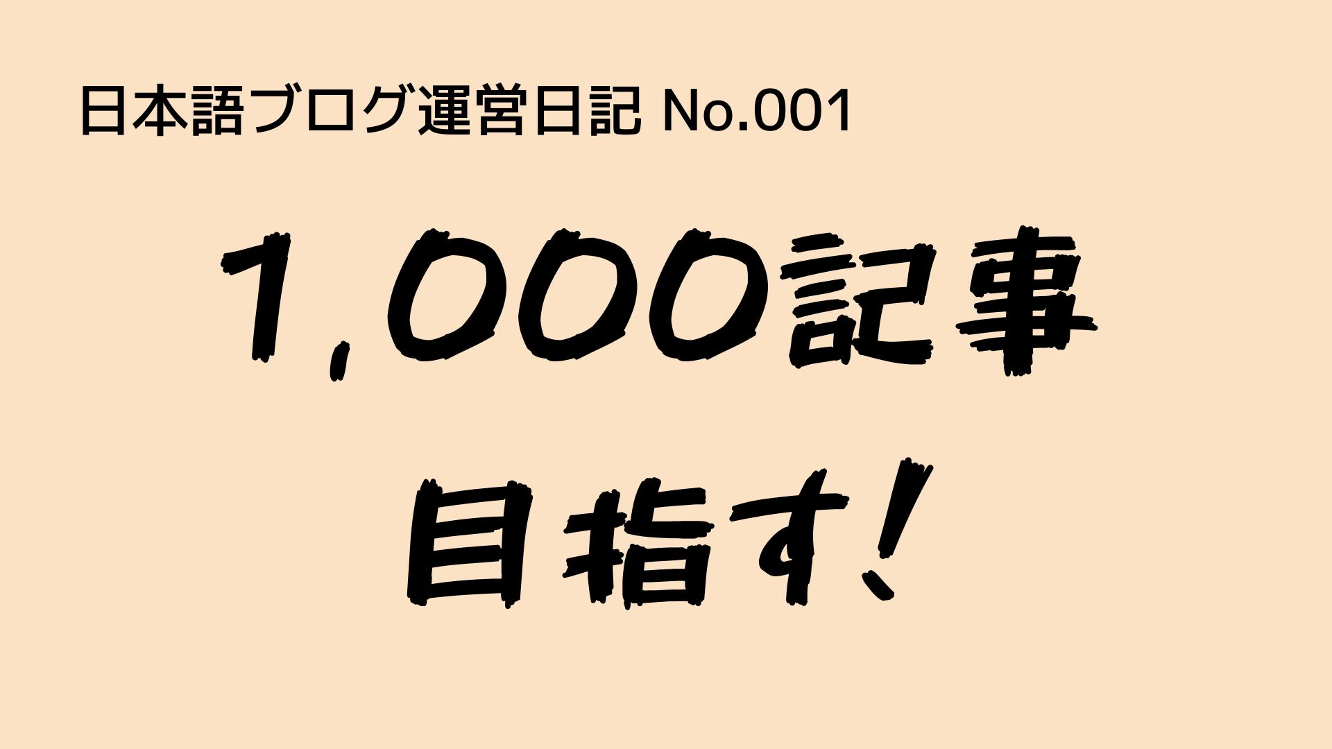 (日本語ブログ運営日記-No.001)ブログを『1,000記事』書くことに挑戦します!