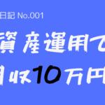 (FP3級挑戦日記-No.001)お金に関する知識を深めるため、『3級ファイナンシャル・プランニング技能検定』に挑戦します!