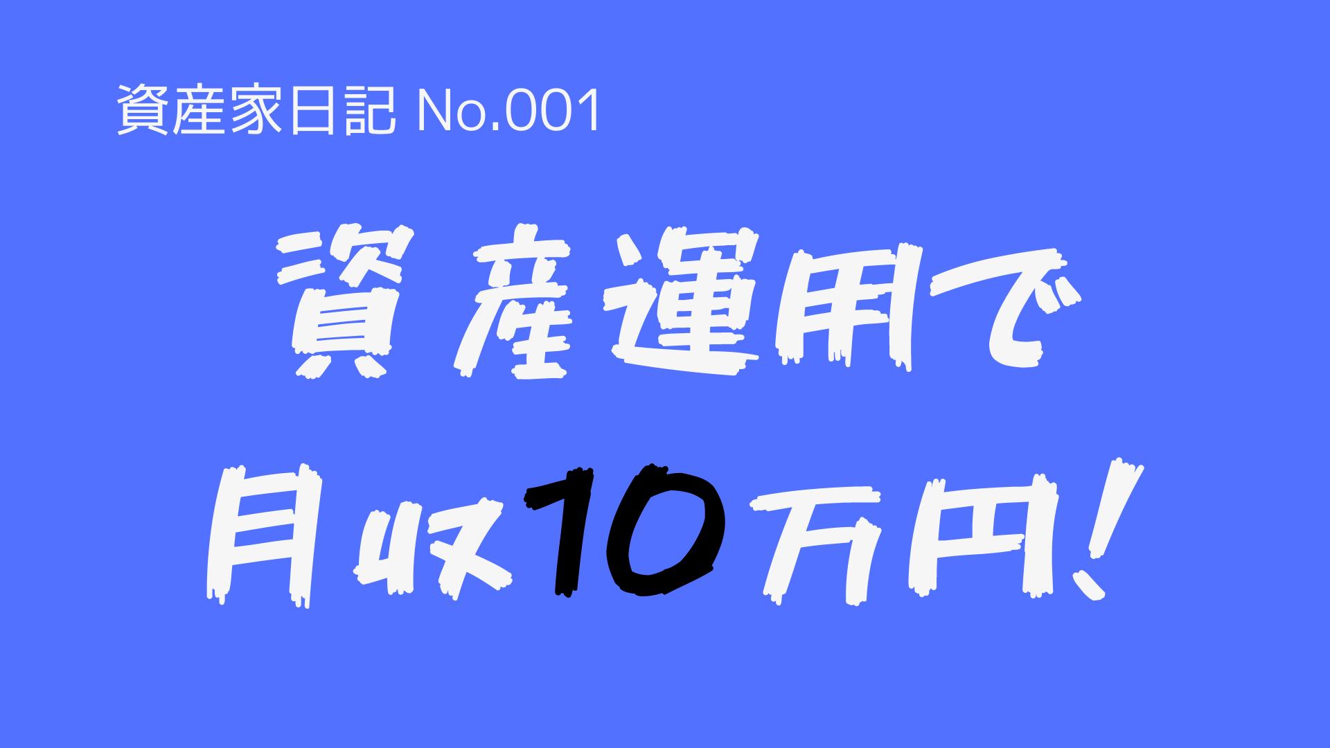 (資産家日記-No.001)資産家になるため、資産運用で『月収10万円』に挑戦します!