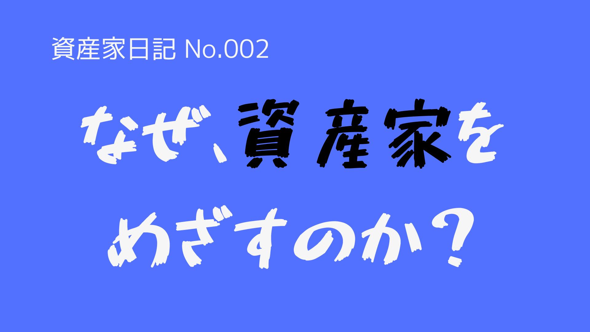 (資産家日記-No.002)なぜ、資産家を目指すのか?