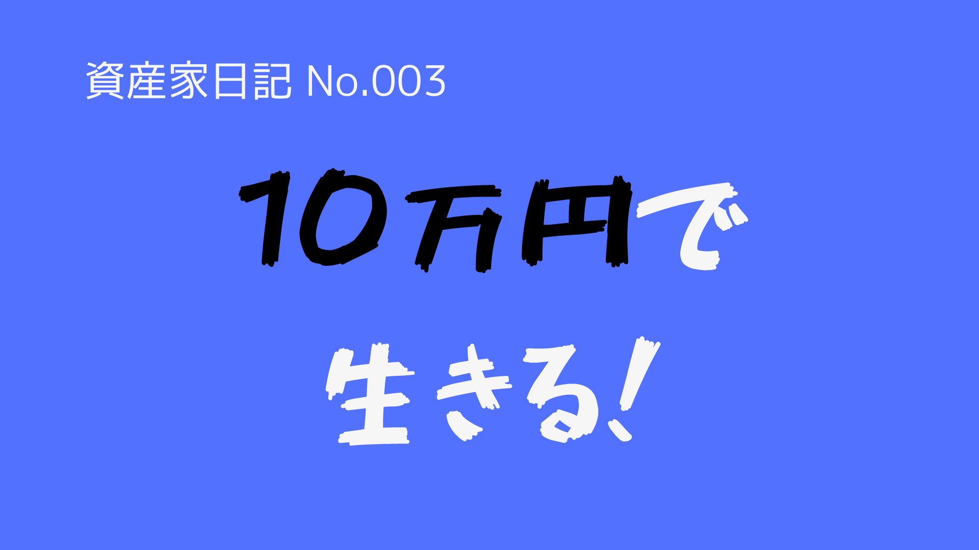 (資産家日記-No.003)なぜ、月収10万円が目標なのか?