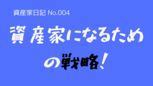 (資産家日記-No.004)どうやって、月収10万円を作るのか?