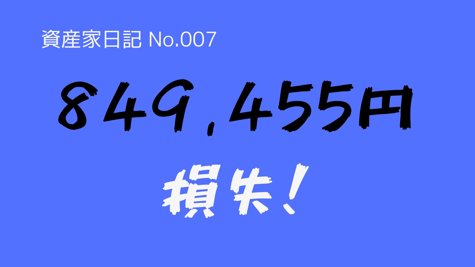 (資産家日記-No.007)資産運用の生涯収支は、85万円の『損失』!