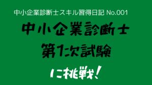 (中小企業診断士スキル習得日記-No.001)『中小企業診断士』の『第1次試験』に挑戦します!