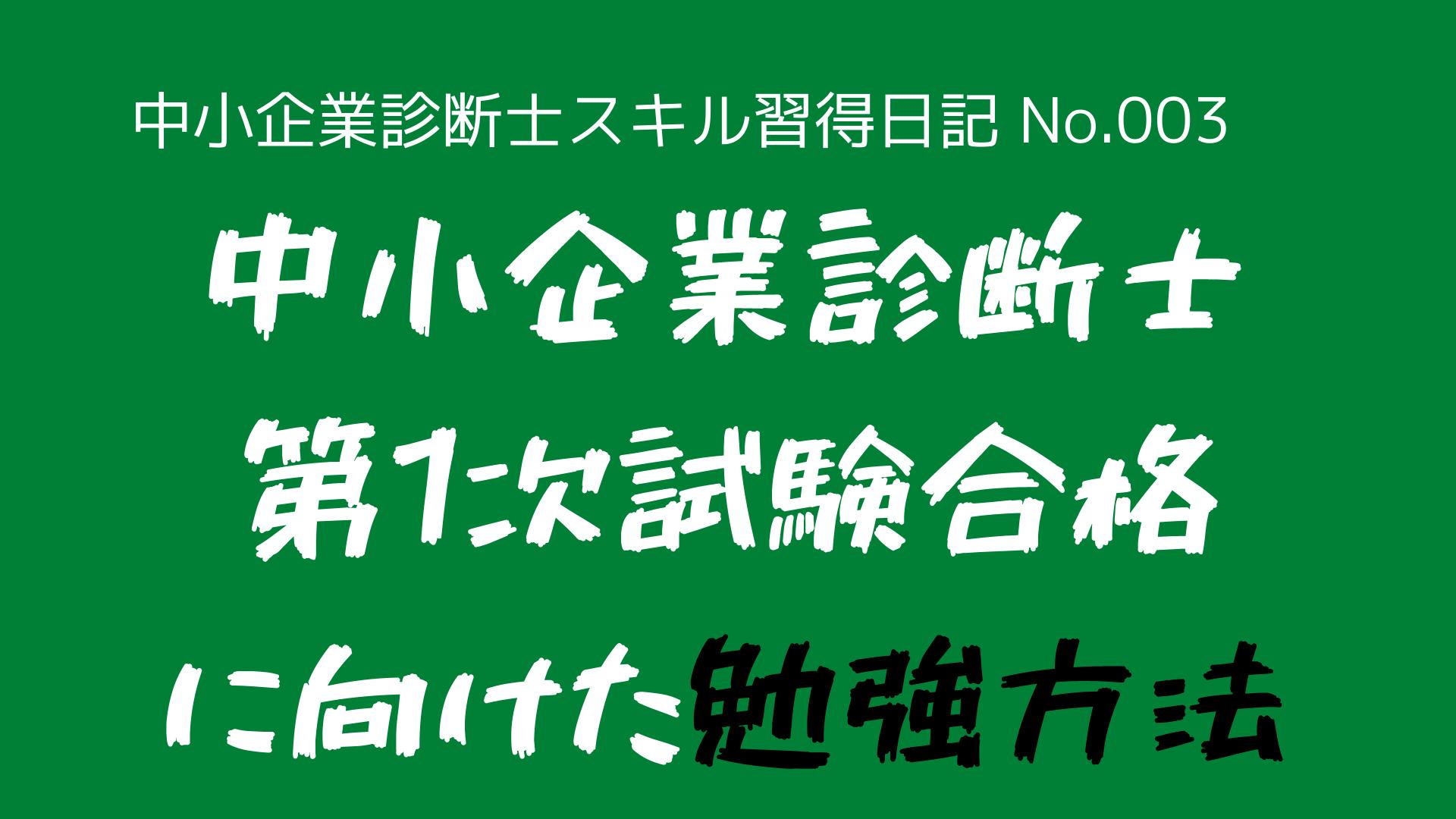 (中小企業診断士スキル習得日記-No.003)『中小企業診断士(第1次試験)』に合格するため、どのような勉強をするか?