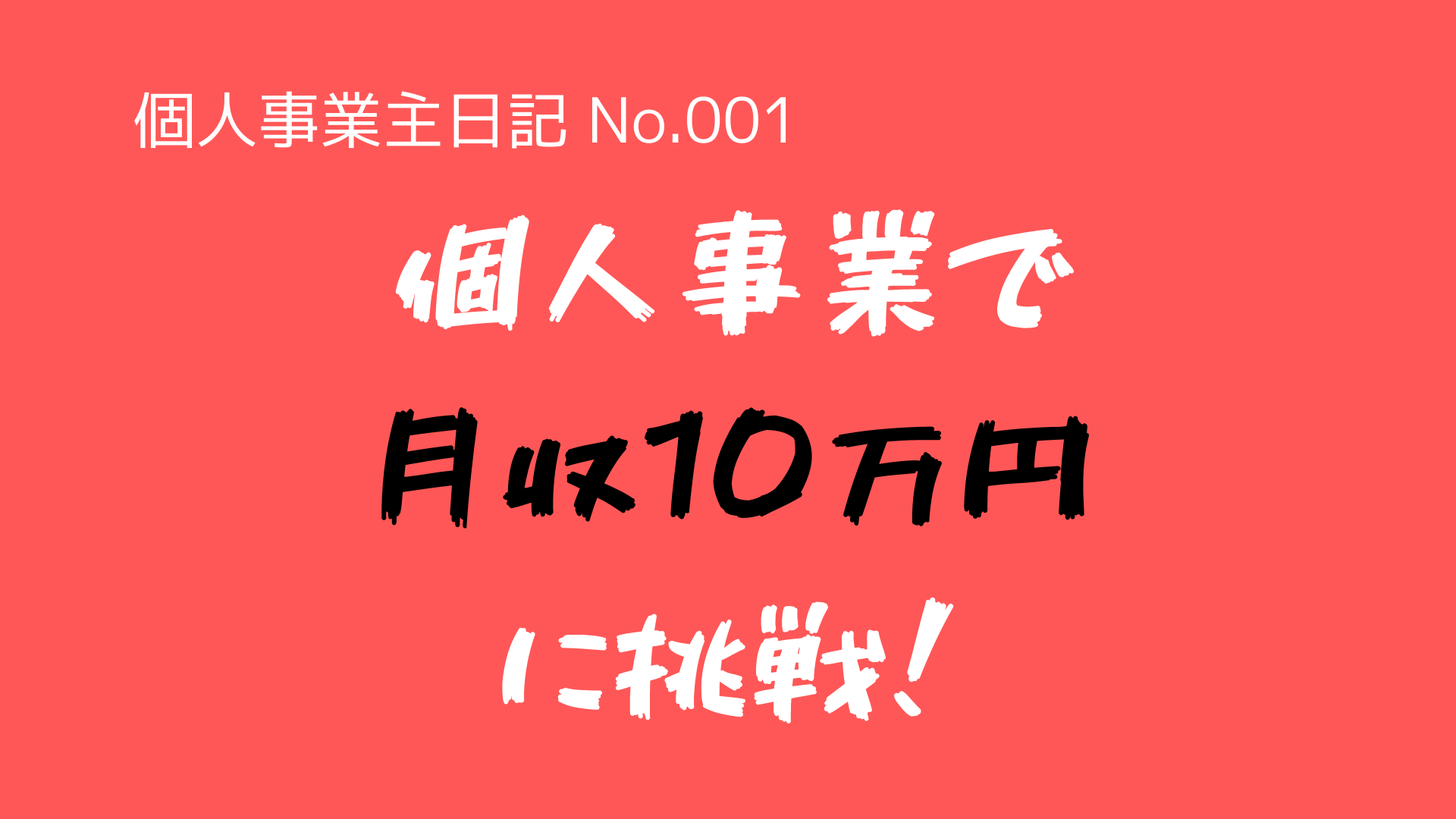 (個人事業主日記-No.001)個人事業で『月収10万円』に挑戦します!