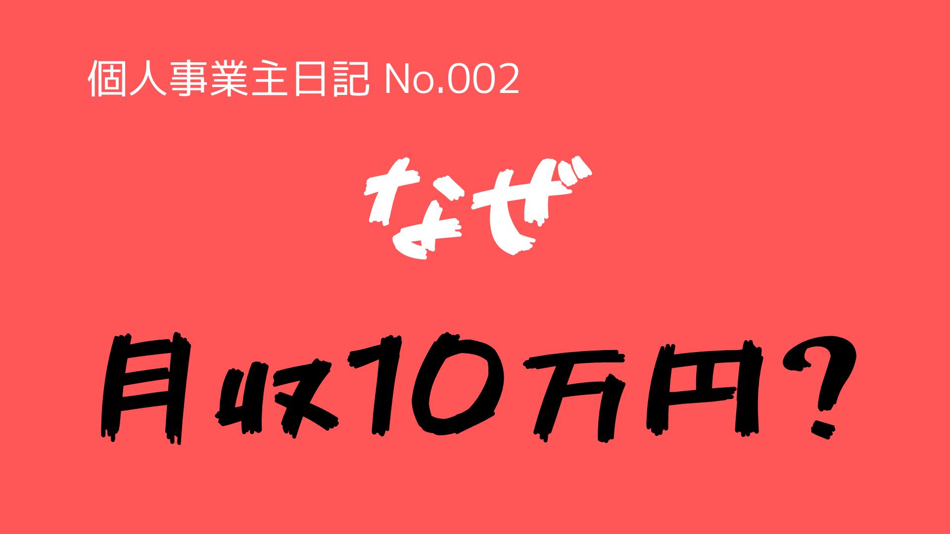 (個人事業主日記-No.002)なぜ、月収『10万円』なのか?
