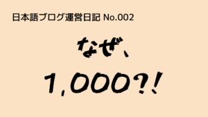 (日本語ブログ運営日記-No.002)なぜ、『1,000』記事が目標なのか?
