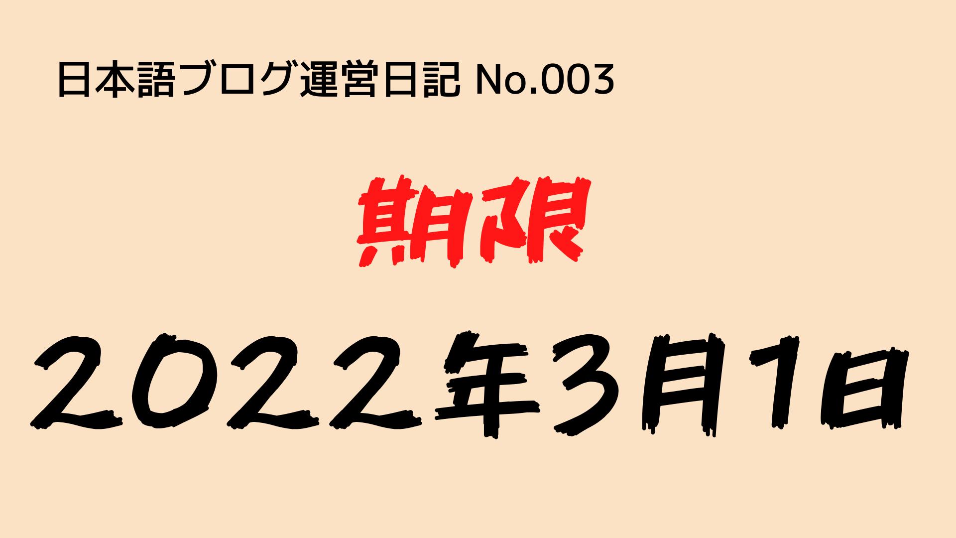 (日本語ブログ運営日記-No.003)いつまでに、『1,000記事』を達成させるのか?