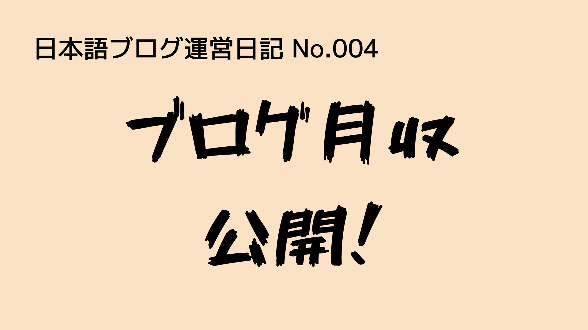 (日本語ブログ運営日記-No.004)【ブログ月収公開!】『1,000記事』達成すると、ブログ収入はいくらになりそうか?(予想)