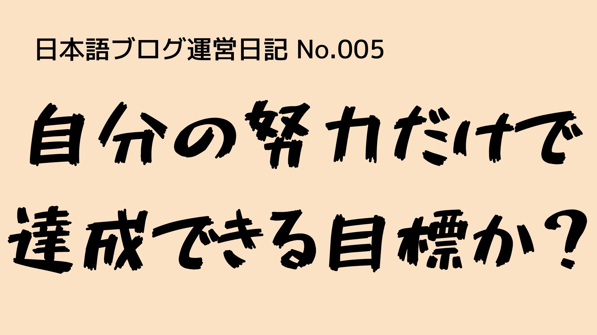 (日本語ブログ運営日記-No.005)なぜ、ブログ月収を目標にしないのか?