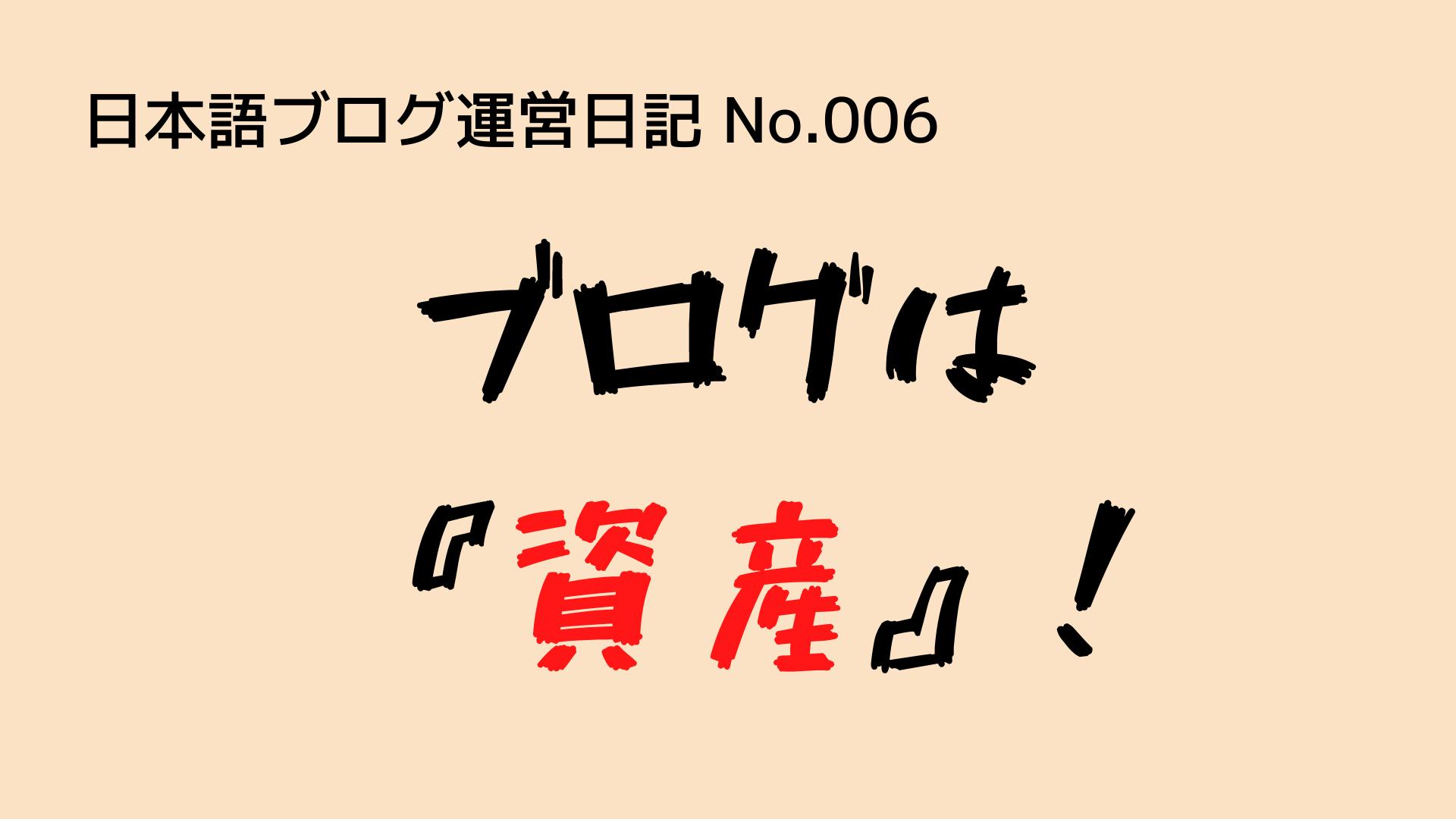 (日本語ブログ運営日記-No.006)なぜ、ブログをやるのか?