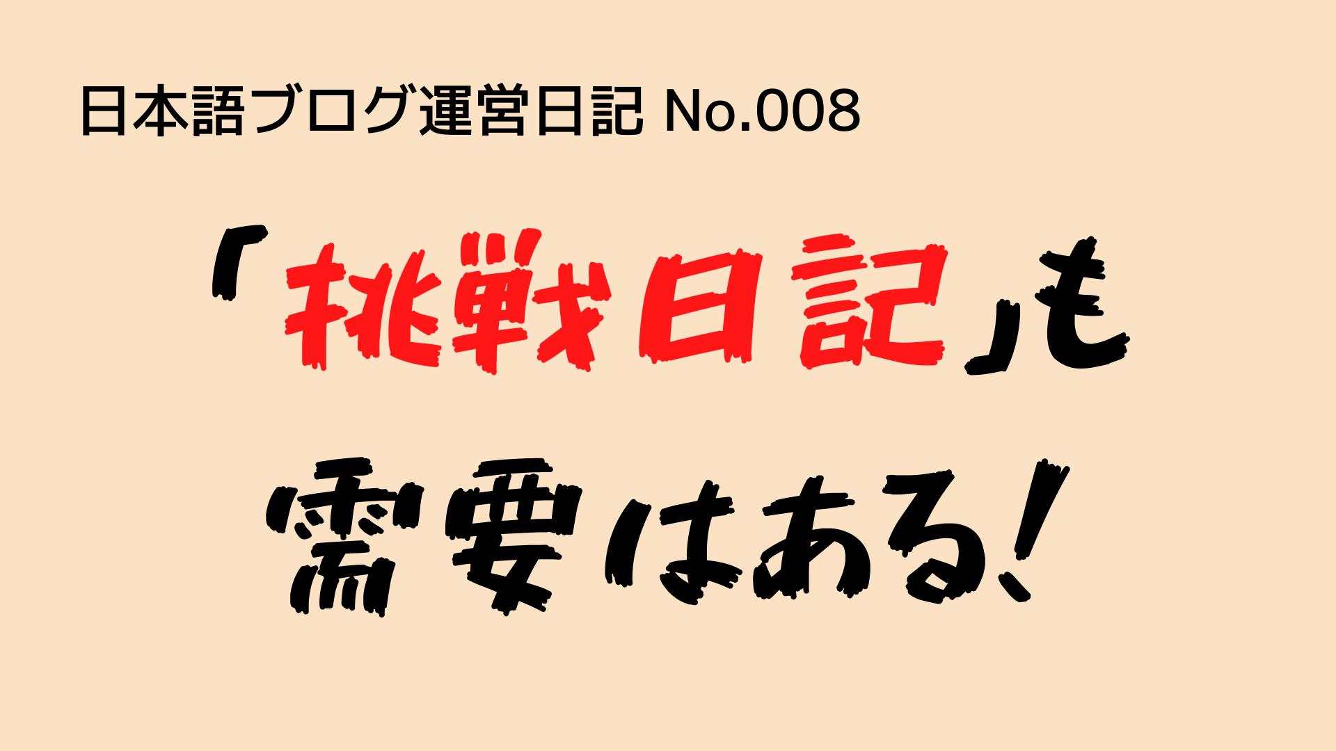 (日本語ブログ運営日記-No.008)1,000記事書くために『挑戦日記』を開始するが、なぜ日記を書くのか?