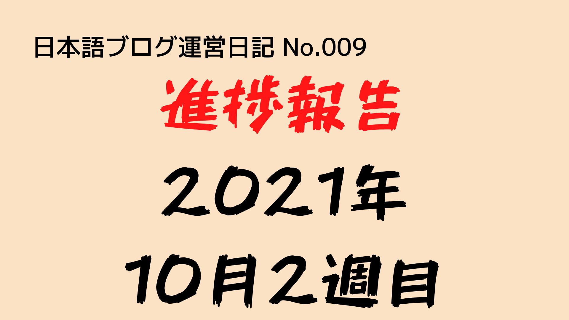 (日本語ブログ運営日記-No.009)進捗報告(2021年10月2週目:3日〜9日)