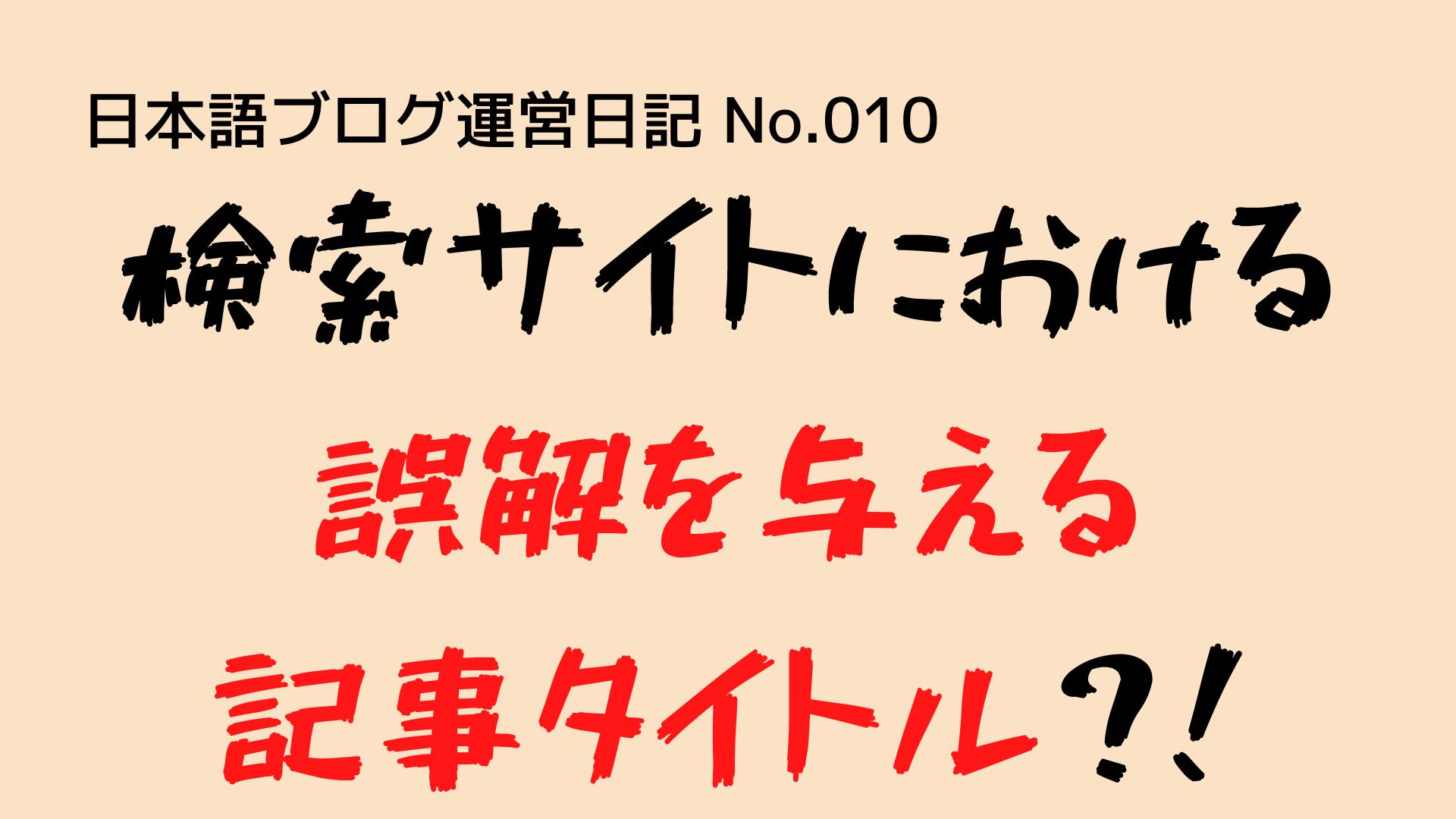 (日本語ブログ運営日記-No.010)ブログ記事のタイトルが、Googleの検索結果において、誤解を与えるタイトルに変わっていた話
