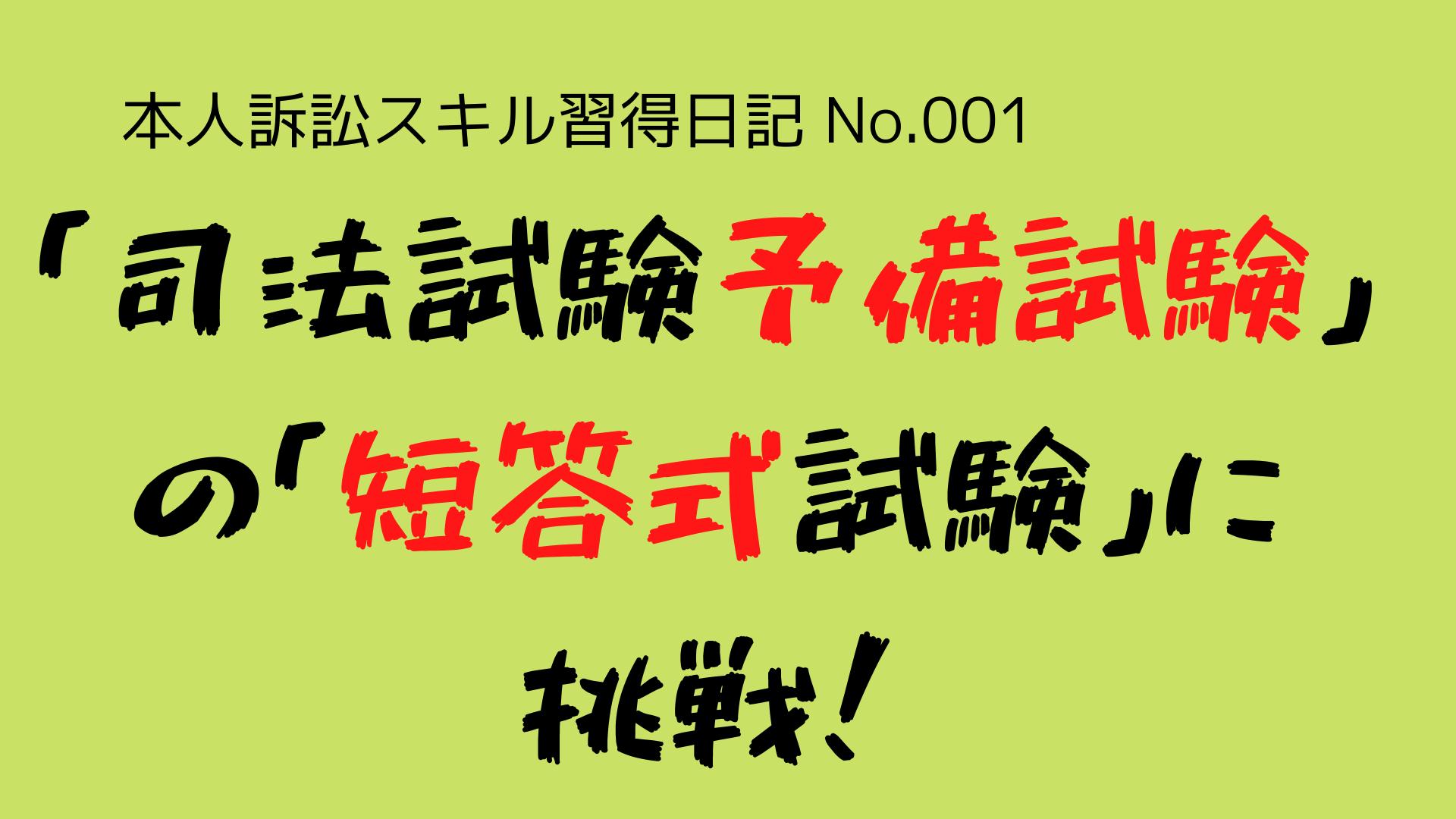 (本人訴訟スキル習得日記-No.001)本人訴訟ができる知識を得るため、「司法試験予備試験」の「短答式試験」に挑戦します!