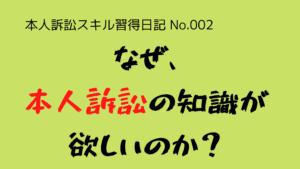 (本人訴訟スキル習得日記-No.002)なぜ、本人訴訟ができるスキルを身につけたいのか?