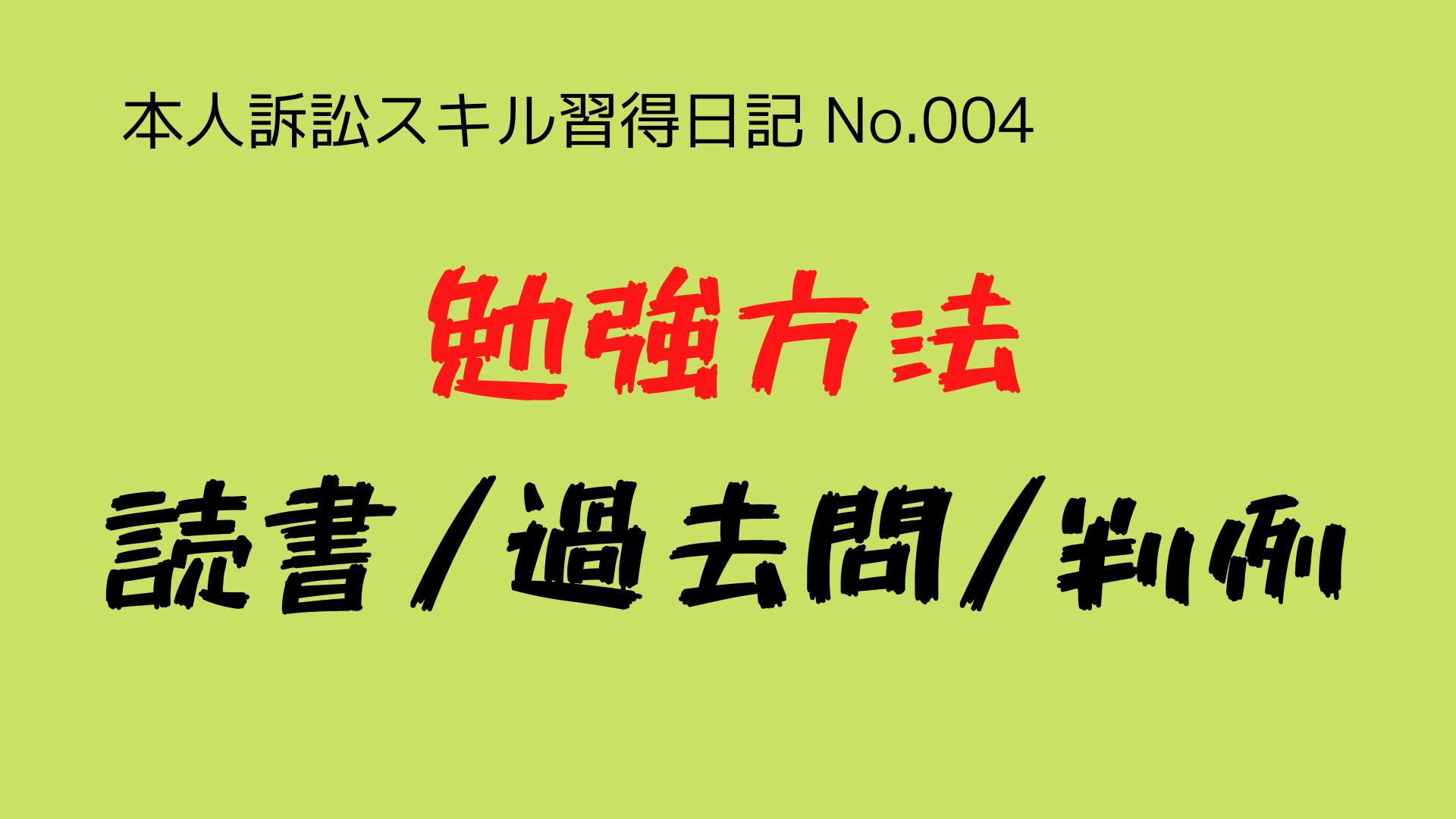 (本人訴訟スキル習得日記-No.004)本人訴訟スキル習得に向けた勉強方法