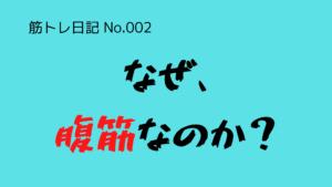(筋トレ日記-No.002)なぜ、腹筋をバキバキにしたいのか?