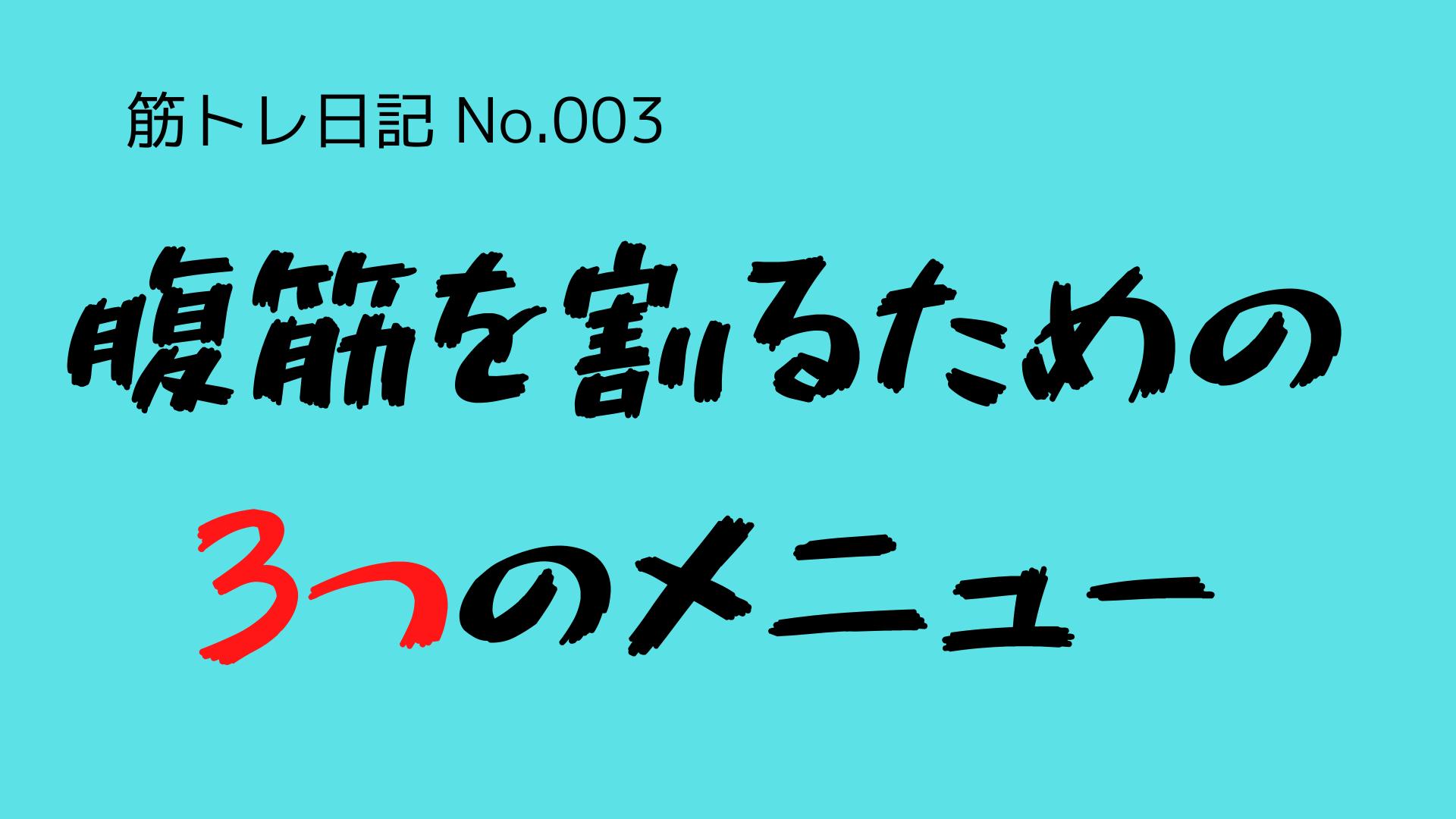 (筋トレ日記-No.003)腹筋を割るために、どんな筋トレメニューを実施するのか?
