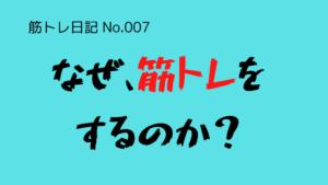 (筋トレ日記-No.007)なぜ、筋トレをするのか?