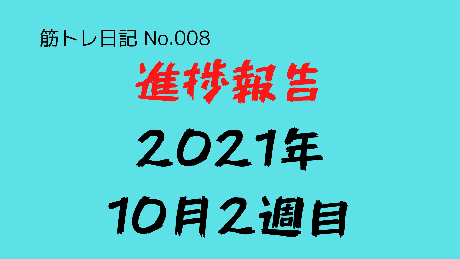 (筋トレ日記-No.008)進捗報告(2021年10月2週目:3日〜9日)