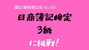 (簿記3級挑戦日記-No.001)『日商簿記検定3級』に挑戦します!