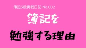(簿記3級挑戦日記-No.002)なぜ、簿記を勉強するのか?