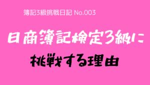 (簿記3級挑戦日記-No.003)なぜ、日商簿記検定3級に挑戦するのか?