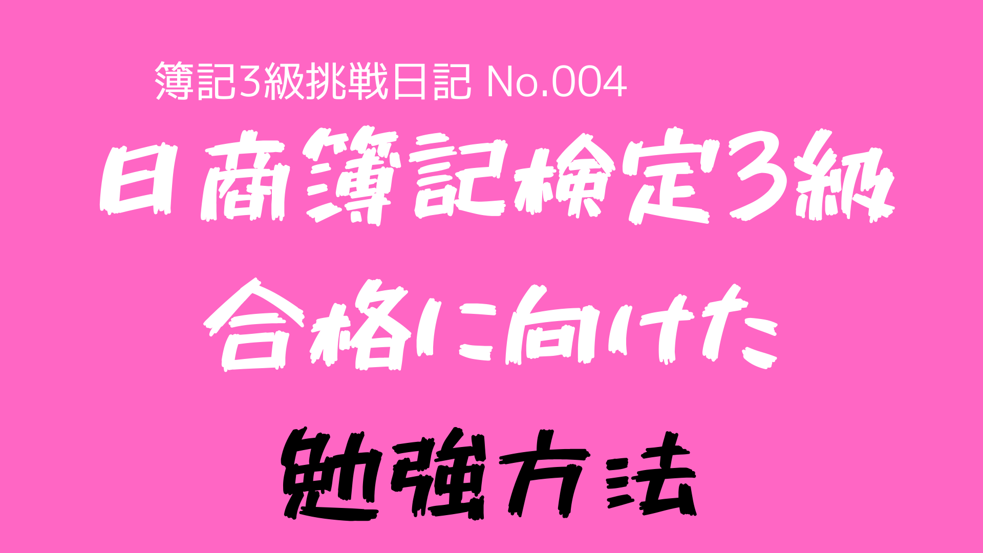 (簿記3級挑戦日記-No.004)日商簿記検定3級合格に向けて、勉強方法はどうするか?