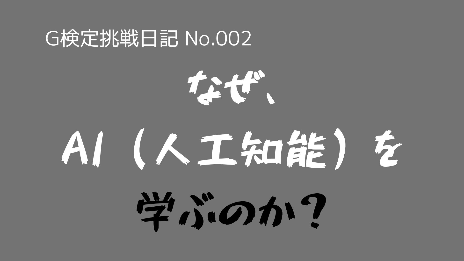 (G検定挑戦日記-No.002)なぜ、AI(人工知能)について学ぶのか?