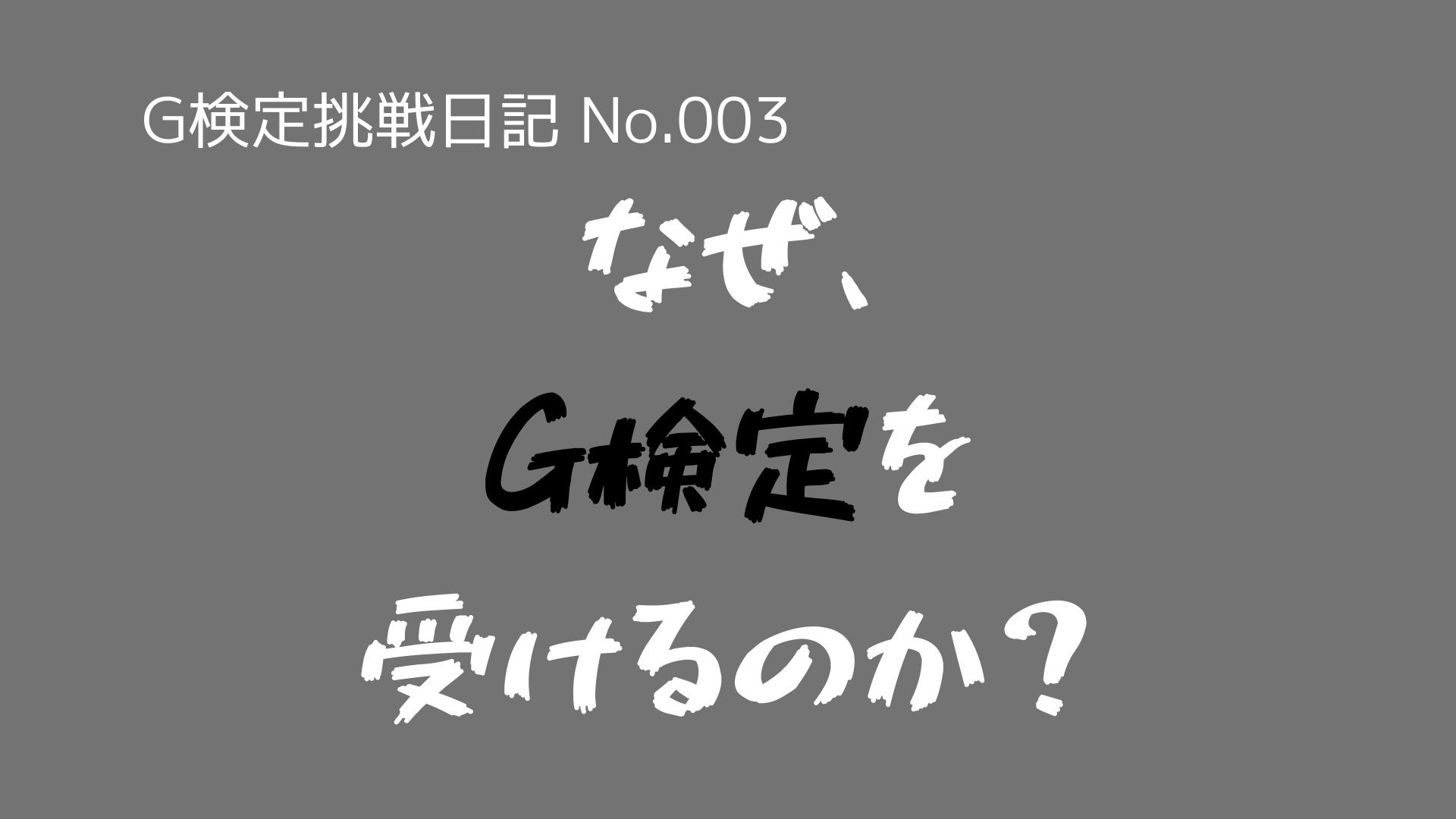 (G検定挑戦日記-No.003)なぜ、G検定に挑戦するのか?