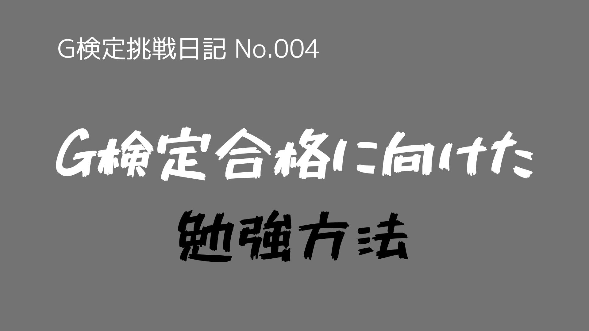 (G検定挑戦日記-No.004)G検定に合格するため、どのような勉強にするか?