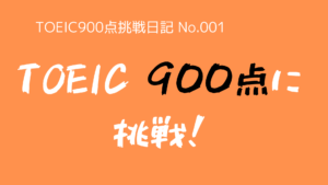 (TOEIC900点挑戦日記-No.001)『TOEIC900点』に挑戦します!