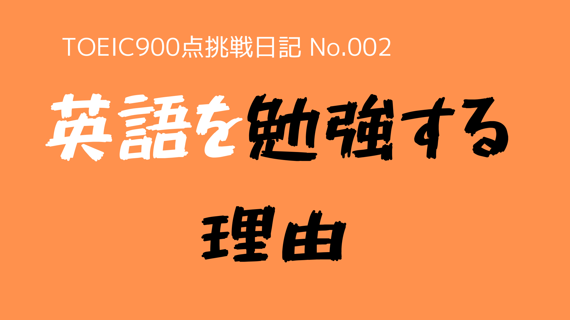 (TOEIC900点挑戦日記-No.002)なぜ、英語を勉強するのか?